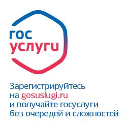 Зарегистрируйтесь на gosuslugi.ru