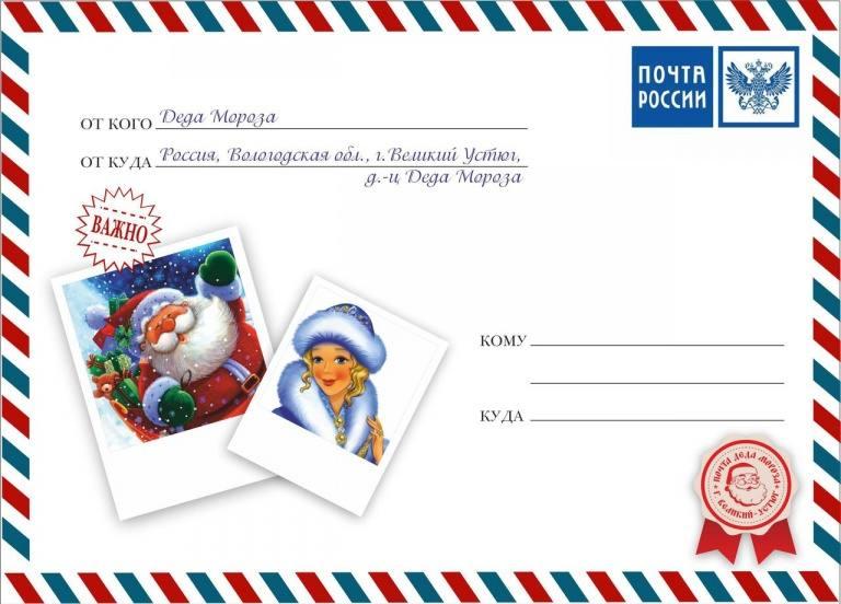 Письма и подарки от Деда Мороза 56