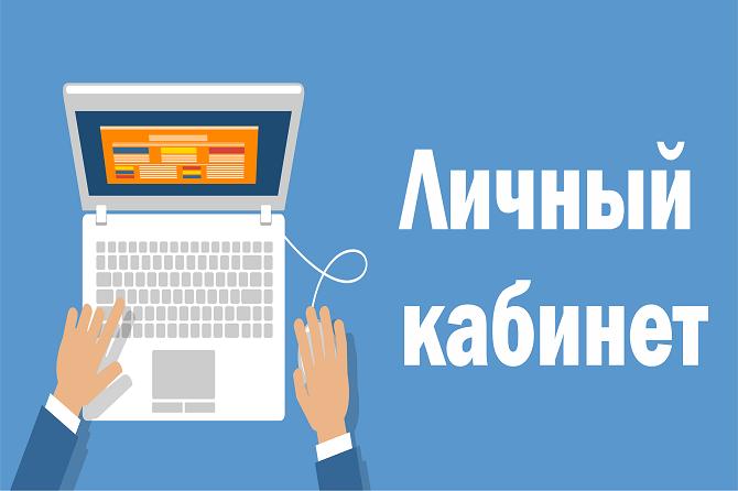 Личный кабинет» обновлен для удобства пользователей